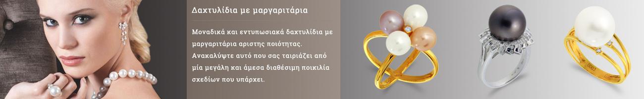 Δαχτυλιδια με μαργαριτάρια